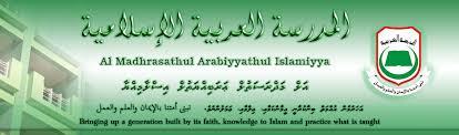 Al Madhrasathul Arabiyyathul Islamiyya
